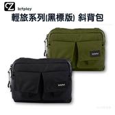 bitplay 輕旅系列包(黑標版) 斜背包 收納包 外出包 出遊包 側背包 同系列另有 斜背包 手機包