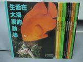 【書寶二手書T9/少年童書_PCM】生活在大海裡的動物_快要絕種的動物_動物的旅行等_共12本合售
