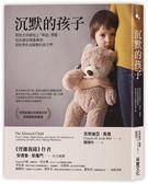 沉默的孩子:那些太快被貼上「病症」標籤,從此被迫掩蓋真我,與世界失去聯繫的孩子..