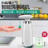 瑞沃台置自動感應皂液器瓶子家用水槽洗手液機廚房衛生間皂液盒YTL 皇者榮耀