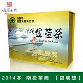 2014冬 南投茶商公會 凍頂金萱銀牌獎 峨眉茶行