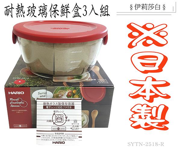 日本製-HARIO/附蓋耐熱微波玻璃皿/三入圓型耐熱玻璃保鮮盒-紅色(SYTN-2518)