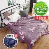 【BELLE VIE】時尚專版專櫃包邊加厚法蘭絨毯(買一送一)火鶴鳥-紫