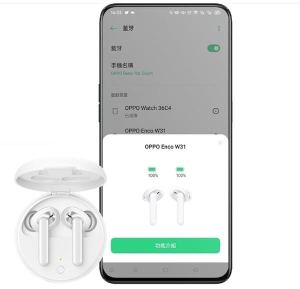 【免運費】OPPO W31 真無線藍牙耳機【 白 】