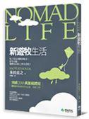 (二手書)Nomad Life新遊牧生活:為了住在喜歡的地方,從今天起,選擇自由的工作方..