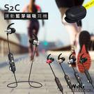 WiNi-S2C 運動磁吸藍芽耳機 無線藍芽耳機 運動 犀牛角 可插卡 藍芽4.2 贈收納包 i8 ixs [ WiNi ]