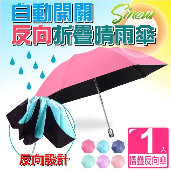 《免運費》限時79折【Sinew】7骨 首創自動開關折疊反向晴雨傘(不溼身反折傘/反開傘)