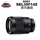 (贈飛機頸枕) SONY 索尼 SEL35F14Z 蔡司鏡頭 卡爾蔡司 定焦鏡頭 全片幅鏡頭 台南-上新