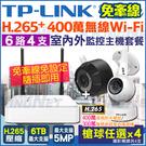 監視器 6路4支 無線網路攝影機套餐 NVR IPC WIFI 手機遠端 H.265 夜視 免牽線 台灣安防