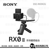SONY DSC-RX0M2G 手持握把組合 1吋CMOS 4K 四防相機 RX0II【公司貨】*年終感謝祭 (至2021/2/21止)