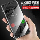S9/S9+ 全透視感應皮套 免掀蓋手機套 立架式保護套保護殼