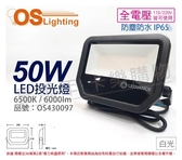 OSRAM歐司朗 LEDVANCE LED 50W 6500K 白光 全電壓 IP65 投光燈 洗牆燈 _ OS430097