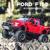 福特猛禽F150皮卡改裝大輪版兒童玩具車汽車擺件合金仿真汽車模型 免運直出交換禮物