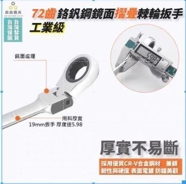 9mm【超便宜】可折活動兩用棘輪扳手搖頭齒輪180° 梅花開口雙用CRV72齒快速