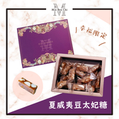 【名坂奇】夏威夷豆太妃糖(300公克)