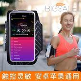 手機臂包 跑步手機臂包男女可觸屏戶外臂套運動健身蘋果8X華為通用手臂包 玩趣3C