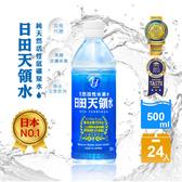 【整箱優惠】日田天領水-純天然活性氫礦泉水 500ml 24入/箱