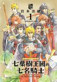 七葉樹王國的七名騎士(1)