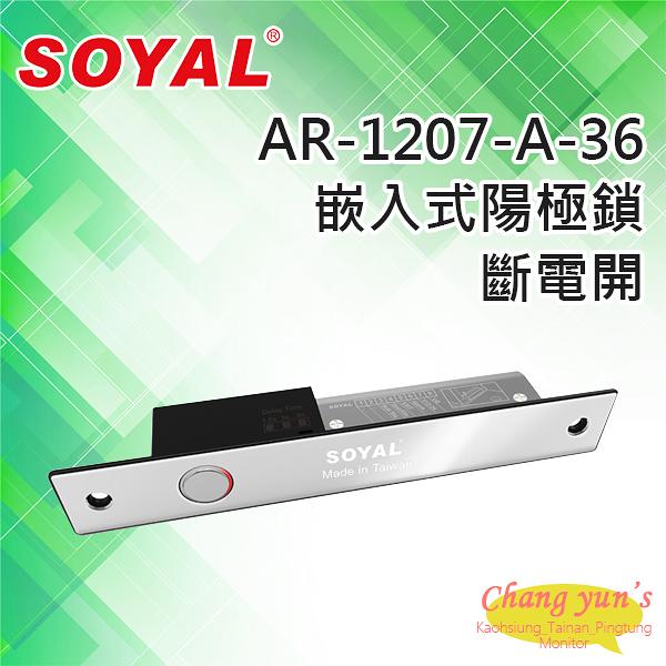 高雄/台南/屏東門禁 SOYAL AR-1207-A-36 斷電開 陽極鎖 可替換 AR-1201A