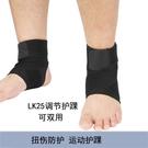 運動護踝男女扭傷防護腳踝專業繃帶跑步籃球足球護具超薄護腳透氣 設計師生活