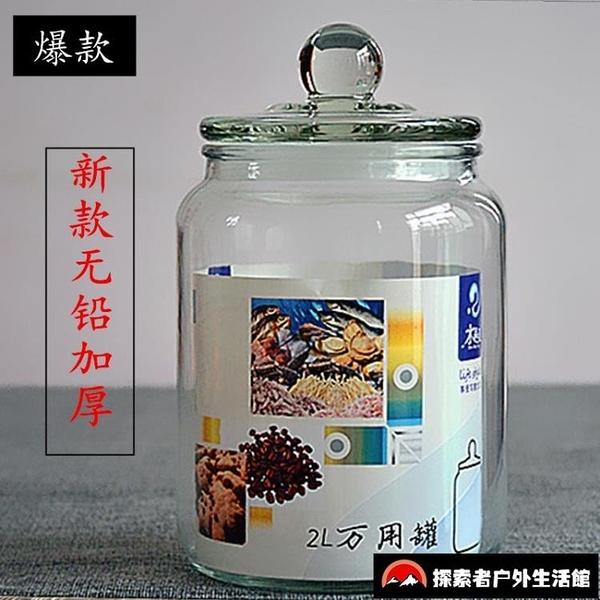 食品存儲瓶罐子防潮五谷雜糧儲存罐密封罐玻璃儲物罐【探索者戶外生活館】