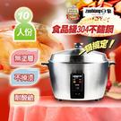 出清特賣 日象 10人份中華全不鏽鋼養生電鍋 ZOR-1059S