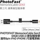 PhotoFast Memories Cable GEN3 64GB USB3.0 黑 黑色 第三代線型隨身碟 (0利率 免運 公司貨) 64G 可充電 IPHONE IPAD