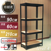 折扣碼LINEHOMES 【探索 】90x60x210 公分四層奢華黑色免螺絲角鋼架整理架展示架 櫃角鋼