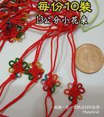每包10條小花中國結吊繩材料批發:小巧中國結,書籤 喜貼 香包 小粽子 御守 手機吊飾材料DIY