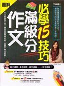 優博士特刊:【圖解】作文滿級分必學15技巧