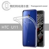 HTC U11 TPU清水套 果凍套 背蓋 軟殼 手機套