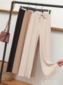 冰絲闊腿褲女夏季薄年新款高腰垂感寬鬆直筒顯瘦百搭休閒褲子 花間公主