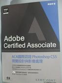 【書寶二手書T8/電腦_XDH】ACA國際認證:Photoshop CS5 視覺設計與影像處理_陳達得_附光碟