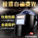 電焊面罩自動變光頭戴式眼鏡防烤臉氬弧安全...