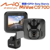 [富廉網]【Mio】MiVue C570D 星光級夜拍 GPS 雙鏡 行車記錄器