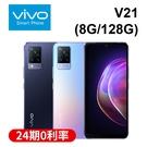 VIVO V21 (8G/128G) 6.44 吋 90Hz螢幕 5G+5G雙卡雙待[24期0利率]