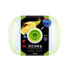 【奇奇文具】3M FL2D500 真空保鮮盒-升級版500ml