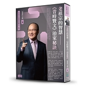 老祖宗的智慧-《昔時賢文》治家秘訣(2CD)