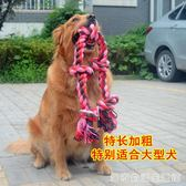 五結棉繩玩具寵物狗狗玩具金毛阿拉斯加耐咬大型犬磨牙玩具  居家物語