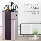 220V金盾智能立臺式飲水機小型下置水桶冷熱家用全自動上水制冷茶吧機 DJ12352『毛菇小象』
