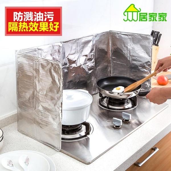 [超豐國際]防濺油擋板擋油板廚房煤氣灶隔熱用品 灶臺炒菜鋁箔隔熱