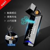 打火機 新款指紋感應打火機充電防風usb電子點器個性定制送男友潮WJ 零度