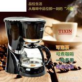 滴漏式咖啡機 家用全自動美式咖啡壺泡茶煮茶機防干燒 LN968968【樂愛居家館】