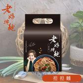 【老媽拌麵】 老成都擔擔麵 4包/袋 A-Lin好吃推薦 新裝上市 (購潮8)