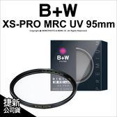 德國 B+W XS-PRO MRC UV NANO 95mm 超薄框奈米多層鍍膜保護鏡 ★可分期★ 薪創數位