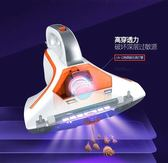 T1除蟎儀家用紫外線殺菌除蟎器床鋪除蟎吸塵器小型除蟎機 育心小賣館