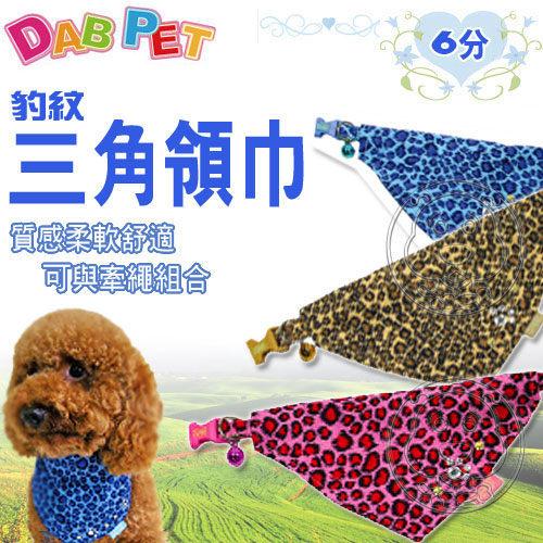 【 培菓平價寵物網 】《DAB PET》 豹紋 6分三角領巾 (附有可愛鈴鐺)