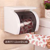 週年慶優惠兩天-手紙盒衛生間紙巾盒廁所捲紙架免打孔捲紙筒衛生紙置物架廁紙盒