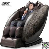 按摩椅智慧豪華按摩椅太空艙零重力多功能全身揉捏老年人穴位全自動家用 MKS年終狂歡
