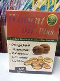 冷壓核桃油精萃膠囊 0.5gx120粒/盒 純植物營養